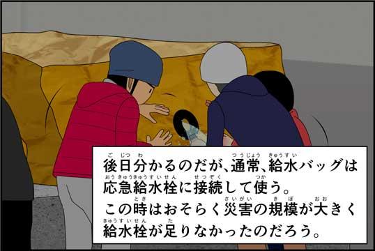 僕の大震災14話コマ30