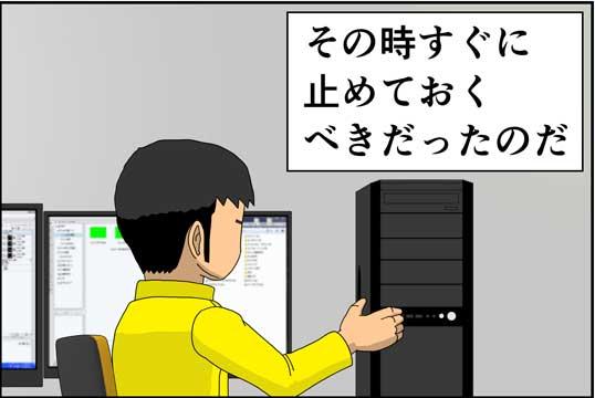 僕の大震災01話コマ09