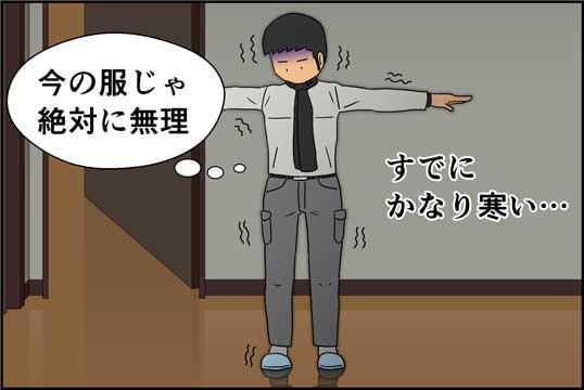 僕の大震災04話コマ04