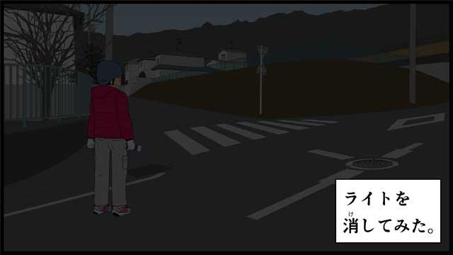 僕の大震災15話コマ27