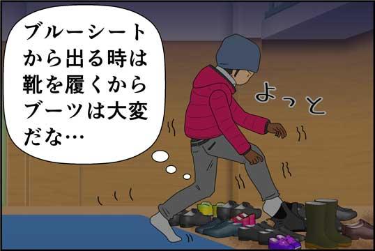 僕の大震災07話コマ38