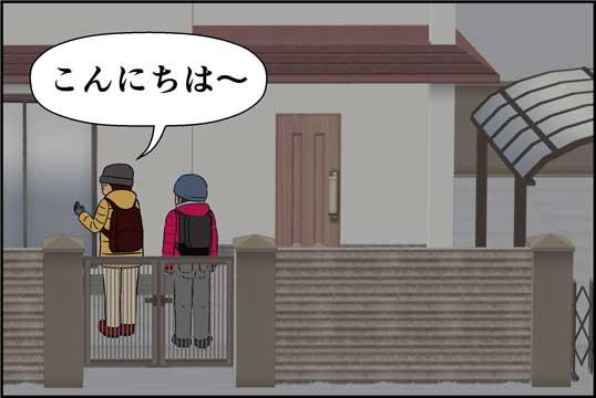 僕の大震災06話コマ16