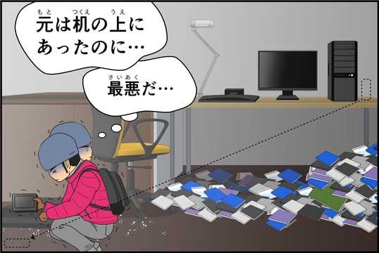 僕の大震災12話コマ06