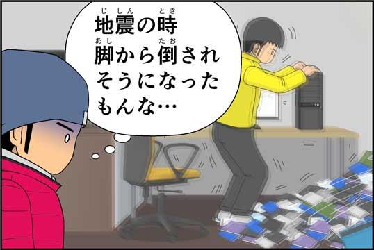 僕の大震災12話コマ10