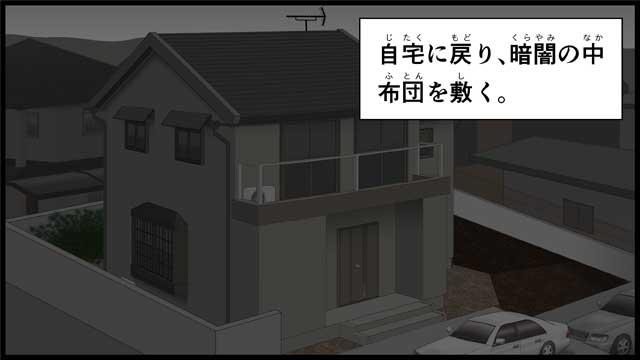 僕の大震災15話コマ18