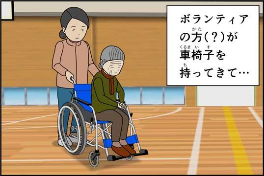 僕の大震災13話コマ18
