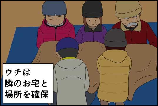 僕の大震災06話コマ24