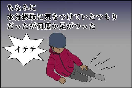 僕の大震災07話コマ34