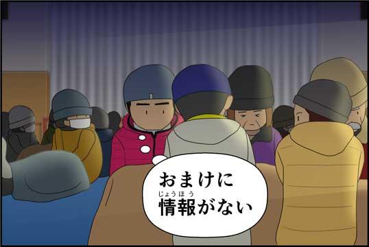 僕の大震災10話コマ04
