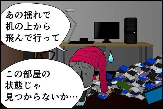 僕の大震災05話コマ06