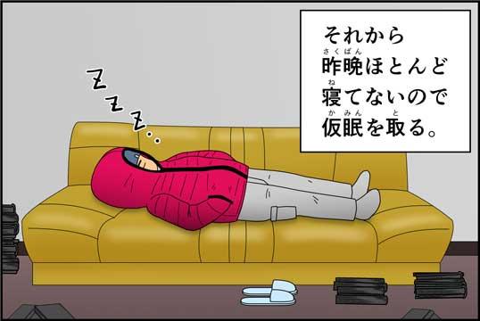 僕の大震災13話コマ25