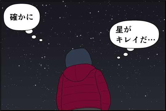 僕の大震災08話コマ20