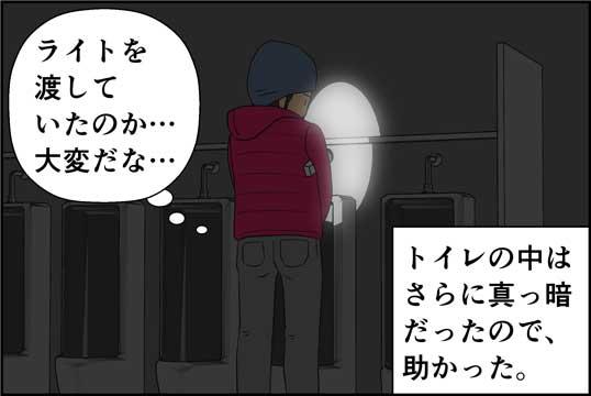 僕の大震災08話コマ05