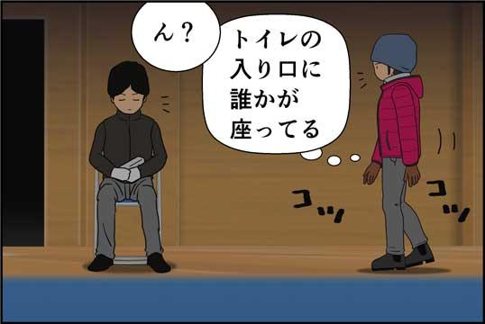 僕の大震災08話コマ01
