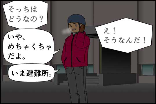 僕の大震災08話コマ14