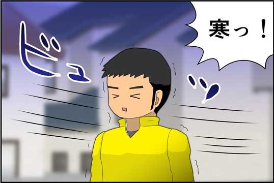 僕の大震災03話コマ04