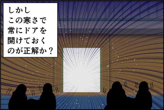 僕の大震災07話コマ13
