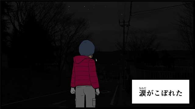 僕の大震災15話コマ34