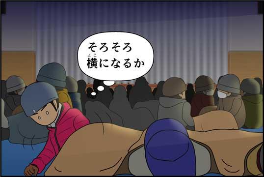 僕の大震災10話コマ08