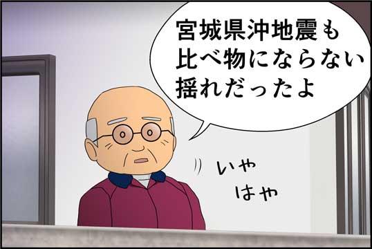 僕の大震災03話コマ17