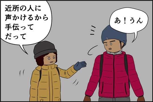 僕の大震災06話コマ06