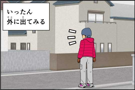 僕の大震災12話コマ29