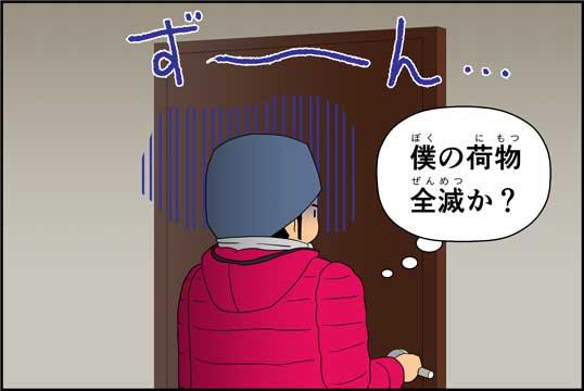 僕の大震災12話コマ12
