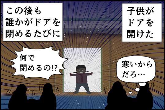 僕の大震災07話コマ15