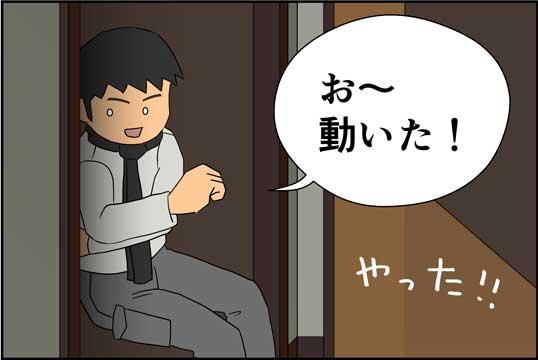僕の大震災04話コマ11