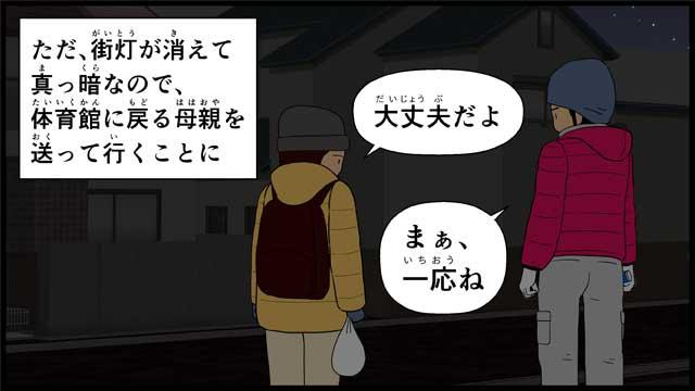 僕の大震災15話コマ21