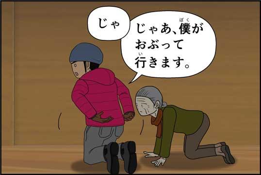 僕の大震災09話コマ09