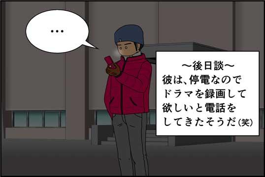 僕の大震災08話コマ15