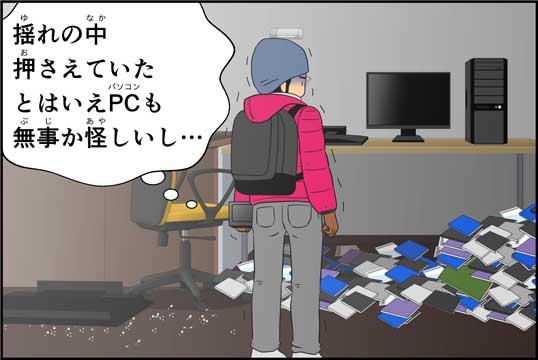 僕の大震災12話コマ07