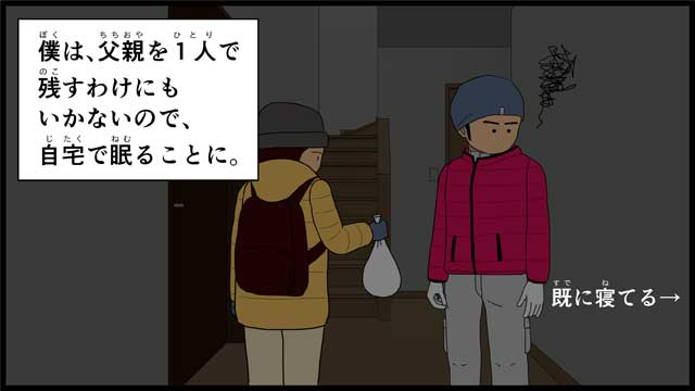 僕の大震災15話コマ20