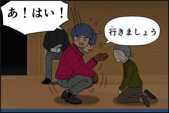 僕の大震災09話コマ25