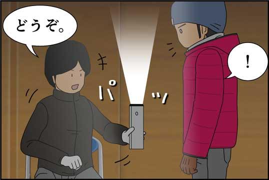 僕の大震災08話コマ03