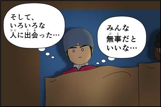 僕の大震災10話コマ24