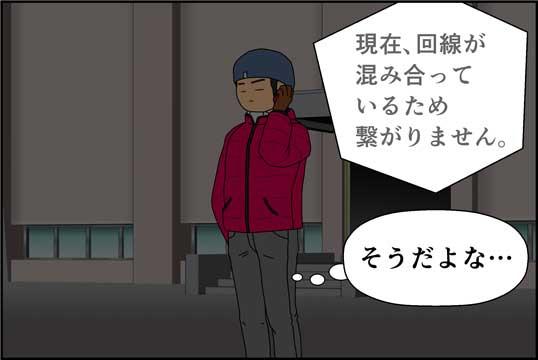 僕の大震災08話コマ17