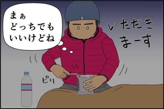 僕の大震災07話コマ21