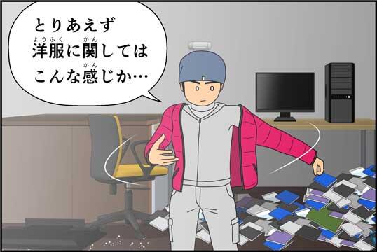 僕の大震災12話コマ28