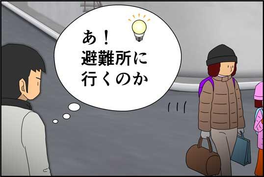 僕の大震災03話コマ27