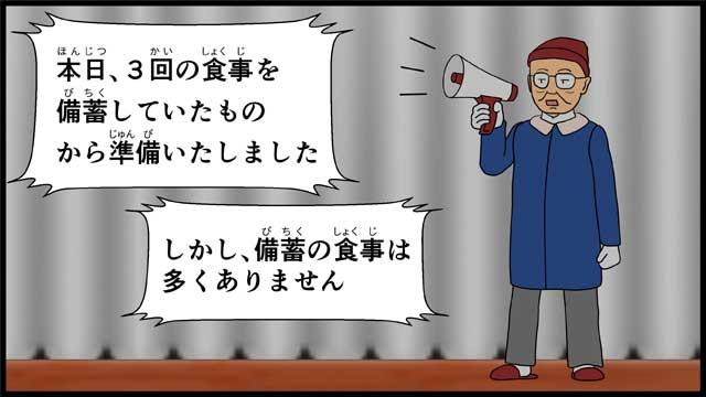 僕の大震災15話コマ06