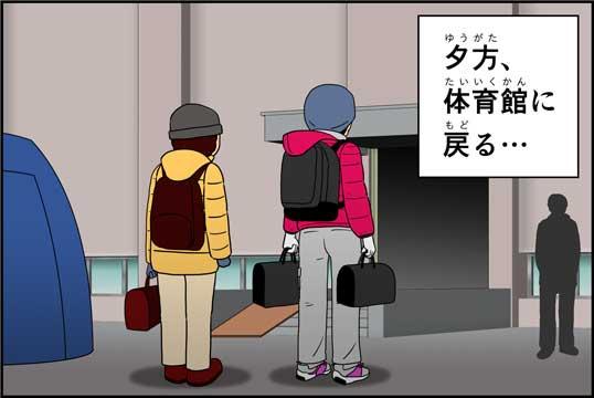 僕の大震災13話コマ27