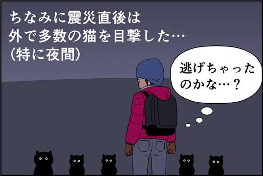 僕の大震災06話コマ34