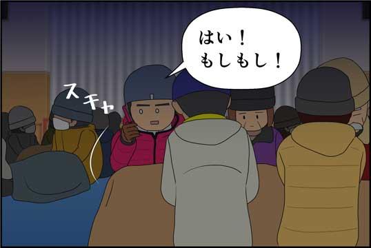 僕の大震災08話コマ12