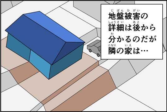 僕の大震災13話コマ06