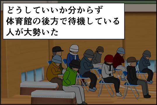僕の大震災06話コマ04