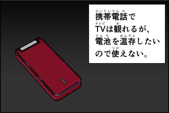 僕の大震災10話コマ05