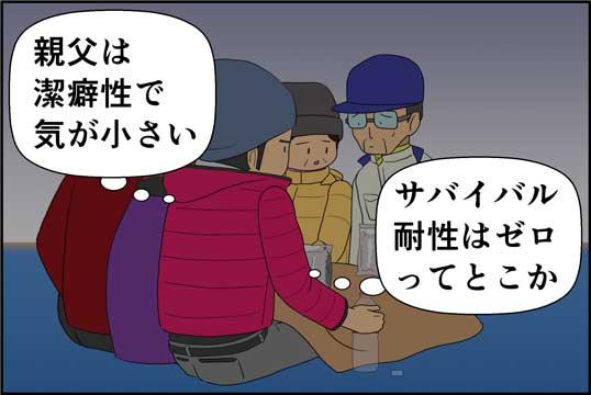 僕の大震災07話コマ25