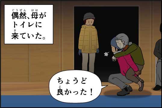 僕の大震災09話コマ16